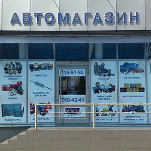 Автомагазины Усть-Уды