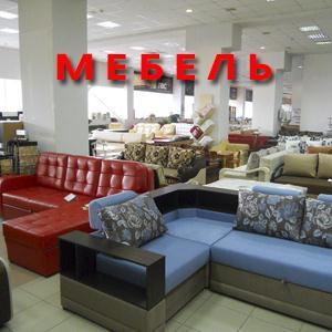 Магазины мебели Усть-Уды