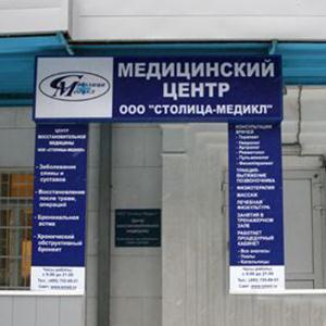 Медицинские центры Усть-Уды