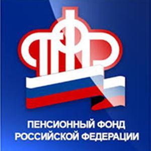 Пенсионные фонды Усть-Уды
