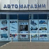 Автомагазины в Усть-Уде