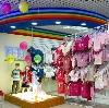 Детские магазины в Усть-Уде