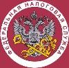 Налоговые инспекции, службы в Усть-Уде