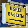 Обмен валют в Усть-Уде