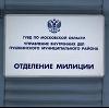 Отделения полиции в Усть-Уде