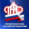 Пенсионные фонды в Усть-Уде
