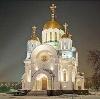 Религиозные учреждения в Усть-Уде