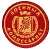 Военкоматы, комиссариаты в Усть-Уде