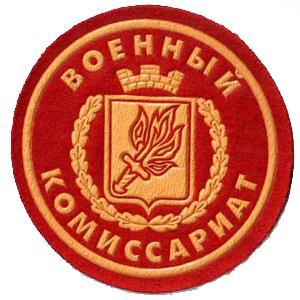 Военкоматы, комиссариаты Усть-Уды